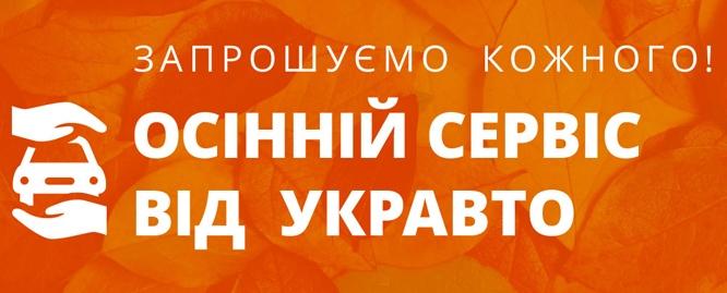 ОСЕННИЙ СЕРВИС В БЛИЦ-АВТО!