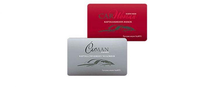 Вниманию владельцев дисконтных карт CARMAN, CARWOMAN!