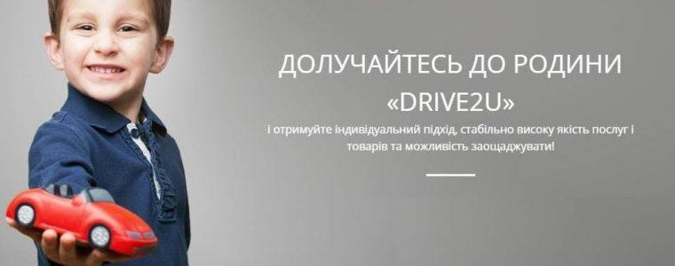 Программа лояльности «Drive2U»