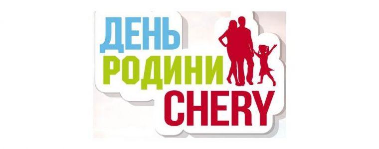 Приглашаем Вас на «День семьи Chery» в автосалоне БЛИЦ-АВТО,  20-21 мая.