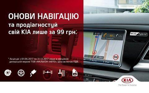 Обнови навигацию и продиагностируй свой КІА всего за 99 грн*