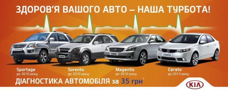 Здоровье Вашего авто — наша забота!