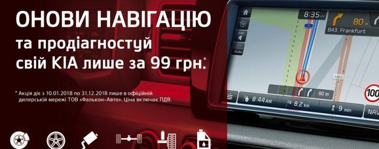 Обновление навигации и диагностика автомобиля всего за 99 гривен!