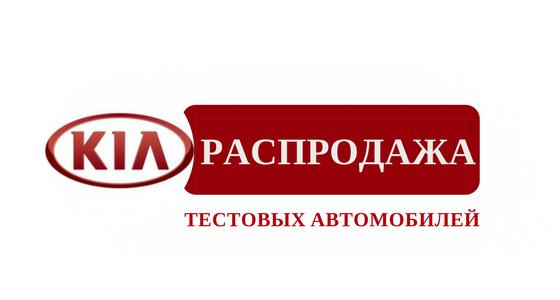 Распродажа парка тестовых автомобилей KIA