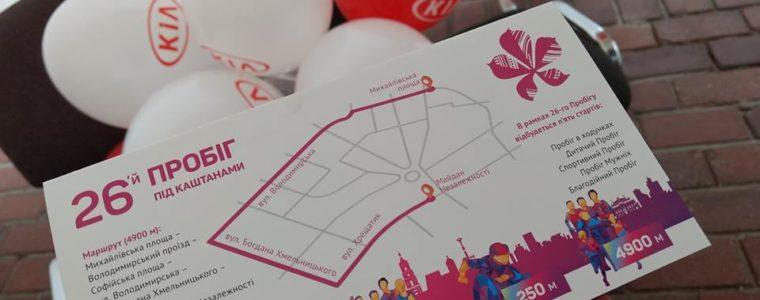 БЛІЦ-АВТО разом з командою KIA взяли участь у 26-му благодійному Пробігу під каштанами!