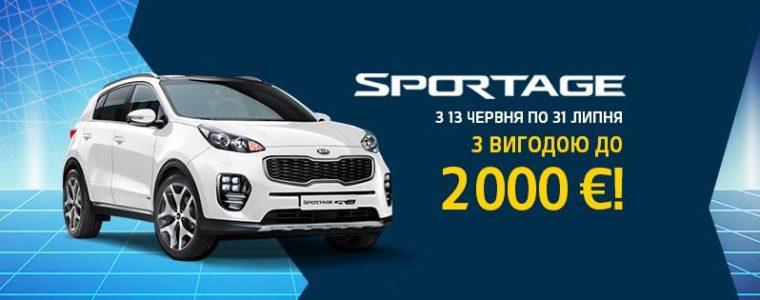 Легендарний Kia Sportage пропонується із вигодою до 2 000 Євро!
