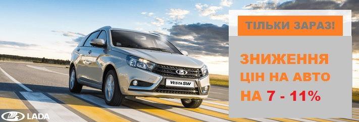 Зниження цін і спеціальні умови купівлі нового авто LADA!