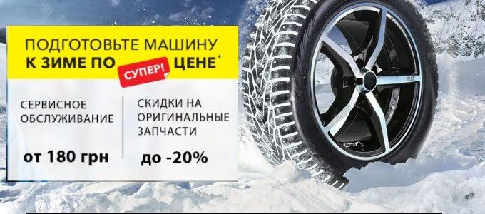 Подготовьте автомобиль к зиме. Осенний сервис с «Блиц-Авто»