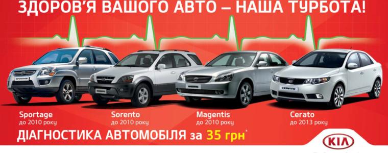 Здоров'я Вашого авто — наша турбота!
