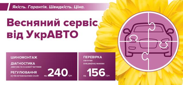 Весенний сервис от УкрАВТО
