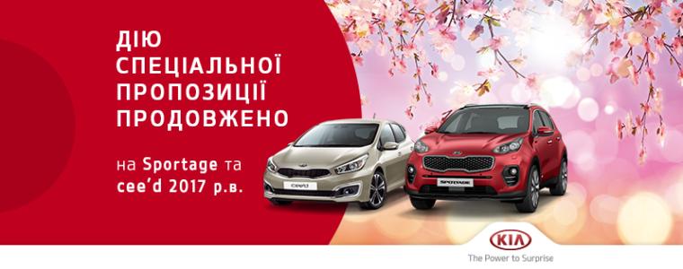 Спеціальну пропозицію на Kia Sportage та cee'd продовжено до кінця червня!