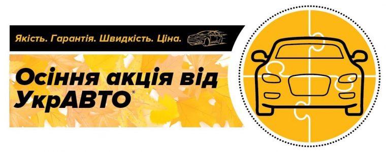 ОСІННІЙ СЕРВІС: у нашому автоцентрі почали діяти спеціальні ціни на сервісні послуги!