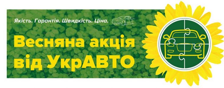Весняний сервіс від «УкрАвто»