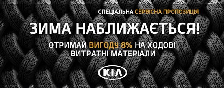Підготуй свій KIA до зими з вигодою до 8% на популярні витратні матеріали!