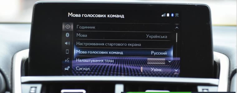 Оновлення програмного забезпечення мультимедійної системи автомобілів Chery