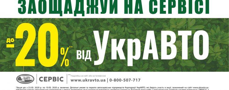 Весняний сервіс від УкраАвто