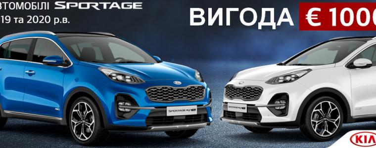 Особливі ціни на автомобілі Kia Sportage