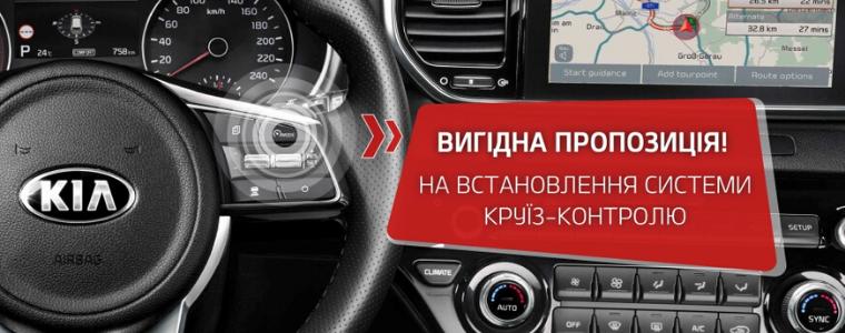 Вигідна пропозиція для власників Sportage Classic на систему круїз — контролю та послуги з встановлення!
