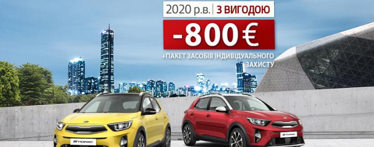 Яскравий міський кросовер Kia Stonic пропонується з вигодою 800 євро!