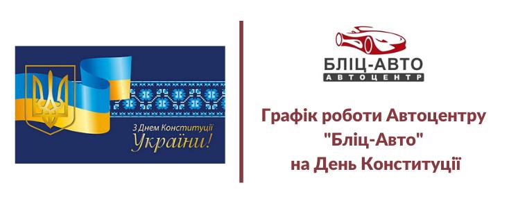 Вітання з Днем Конституції України! Графік роботи Автоцентру!