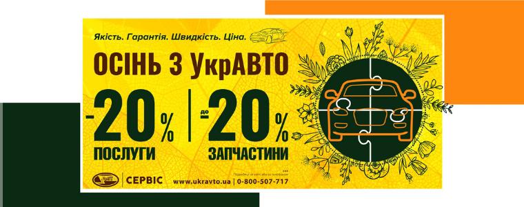 В автосервісній мережі Корпорації УкрАВТО стартувала сезонна акція на ряд сервісних послуг