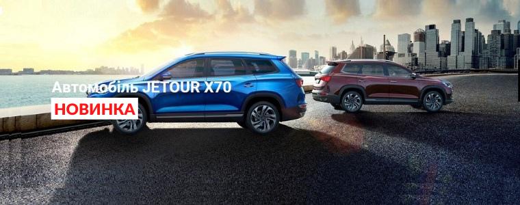 JETOUR X70 в Києві у офіційного дилера