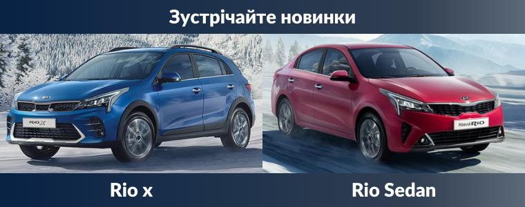 В Україні презентовано оновлений RIO – довгоочікуваний седан в сімействі бренду KIA!