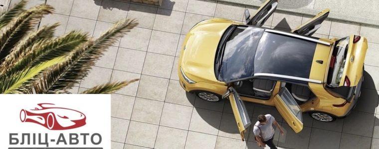 А ти підготував своє авто до літа?