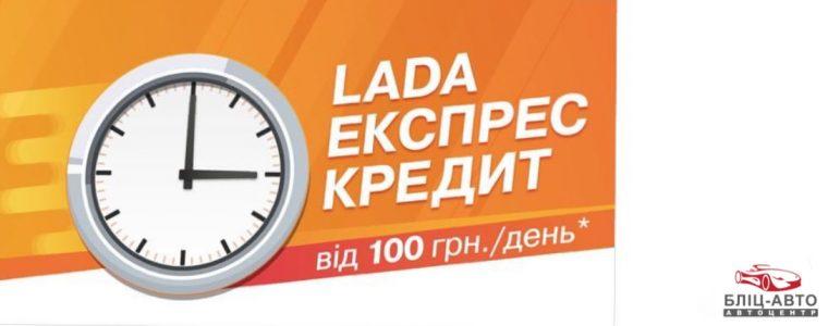 Lada розпочинає сезон неймовірної вигоди з програмою Lada Express Credit!